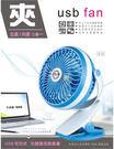 《鉦泰生活館》Dr.AV USB可夾式 充插兩用強風扇(四吋) FAN-900