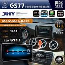 【JHY】13~15年BENZ CLA C117 10.25吋螢幕GS77系列安卓主機*Phone Link|8核4+64G ※倒車選配