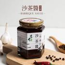 【享食思維】全素沙茶醬 250g/罐