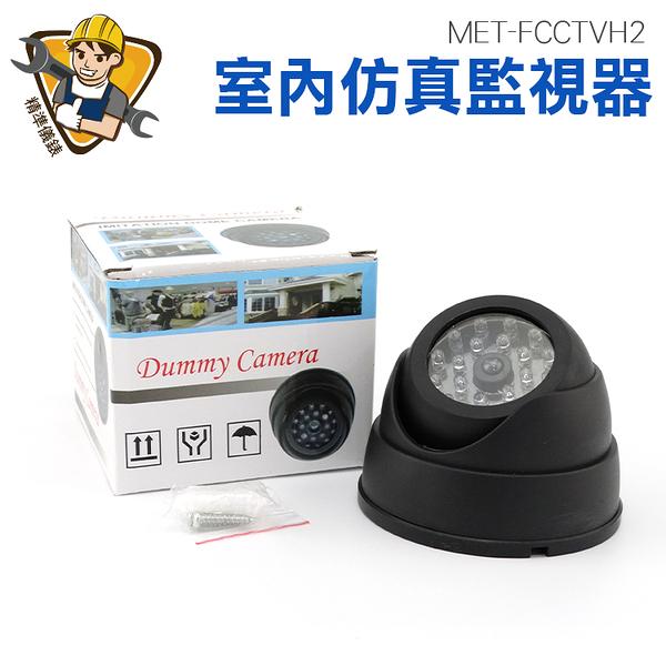 精準儀錶 仿真監視器 MET-FCCTVH2 攝影機模型 監控設備 高仿真 室內型 生日禮物