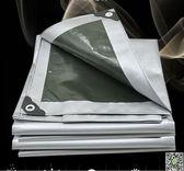 防水布遮陽布戶外防曬雨布隔熱防水油布加厚篷布遮雨布防雨布DF 都市時尚