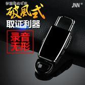 錄音筆 JNN S20超長專錄音筆學生會議聲控高清降噪遠距錄音器MP3播放器 夢露時尚女裝