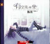 【停看聽音響唱片】【CD】陳果:有空來坐坐
