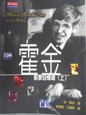 【書寶二手書T3/傳記_A2V】霍金-前妻回憶錄(上)_珍霍金
