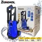 【愛車族】ZUMINOL 高壓清洗機 120BAR 1600W 省力神器 洗車機 自助洗車 家用也可以