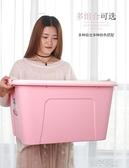 茶花58L大號收納箱塑料特大收納盒衣服玩具箱子家用整理箱儲物箱 【全館免運】