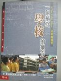 【書寶二手書T2/大學教育_JON】一個稱為學校的地方:未來的展望_約翰.I.古德拉,  梁雲霞