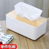 歐式高檔木質紙巾盒 創意客廳紙巾盒 車用抽紙盒 紙巾抽收納盒igo 莉卡嚴選
