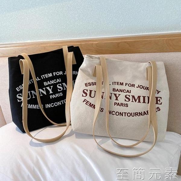 大容量帆布包包女新款時尚托特大包手提袋簡約單肩包潮 至簡元素