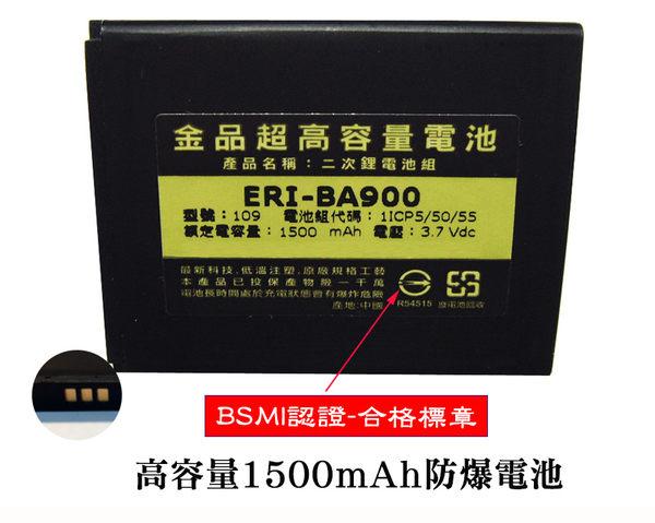 【金品-BSMI認證】高容量防爆鋰電池 Sony TX LT29i / J ST26i BA900
