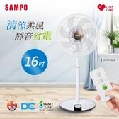 SAMPO聲寶 16吋微電腦遙控DC節能風扇 SK-FP16DR