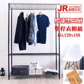 【JR創意生活】獨家全粗管+高荷重 45X120X180cm 烤漆黑 三層 單桿 衣櫥 (附古典棕布套) 波浪架 鐵架