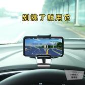 車載手機支架儀表臺導航支撐架卡扣式手機架【小檸檬3C】