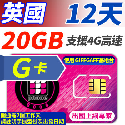【TPHONE上網專家】英國G卡 12天 20GB超大流量 4G高速上網 贈送當地無限通話