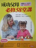 【書寶 書T2 /親子_ZFH 】成功父母必修58 堂課 _320_ 盧勤