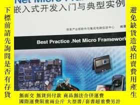 二手書博民逛書店.Net罕見Micro Framework嵌入式開發入門與典型實