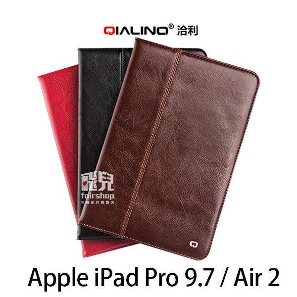 【妃凡】QIALINO 洽利 Apple iPad Pro 9.7 Air 2 薄型可立皮套 平板保護套 兼容版 (K)