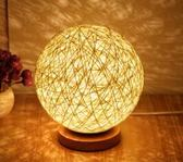 床頭燈臥室簡約現代個麻線藤球臺燈浪漫睡眠暖光小夜燈