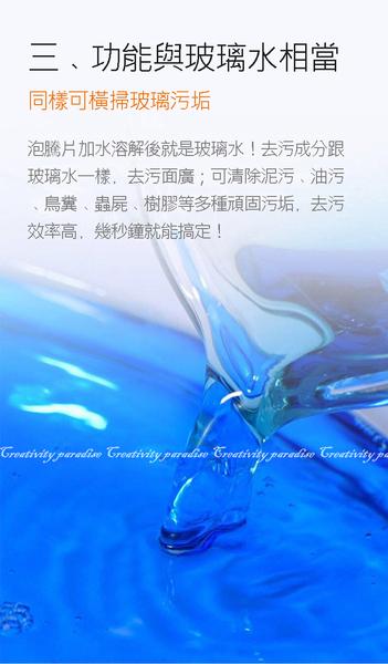 【泡騰片】藍包裝  汽車用濃縮固態雨刷精 居家玻璃清潔錠 雨刷水發泡錠 玻璃水清潔劑