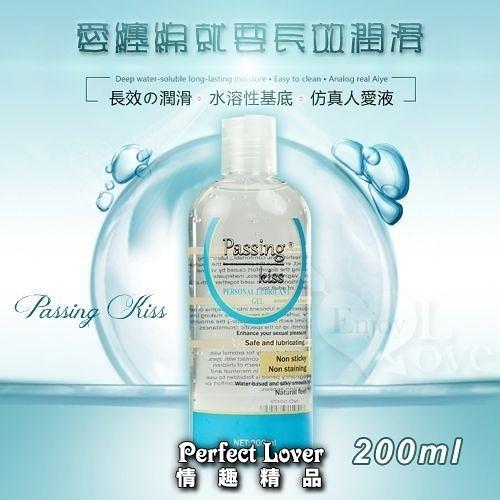 潤滑油 熱銷商品 Passing Kiss 高效潤滑按摩潤滑液 200ml【590338】