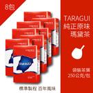 8包xTaragui純正原味瑪黛茶(馬黛茶)250g[袋裝茶葉]@賣瑪黛茶啦XD