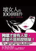 (二手書)壞女人的100個條件:壞女人,常常很幸福
