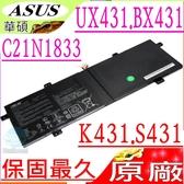 ASUS C21N1833 電池(原廠)-華碩 Zenbook 14 UX431 電池,UX431FA,UX431FB,UX431FL,UX431FN,0B200-03340000