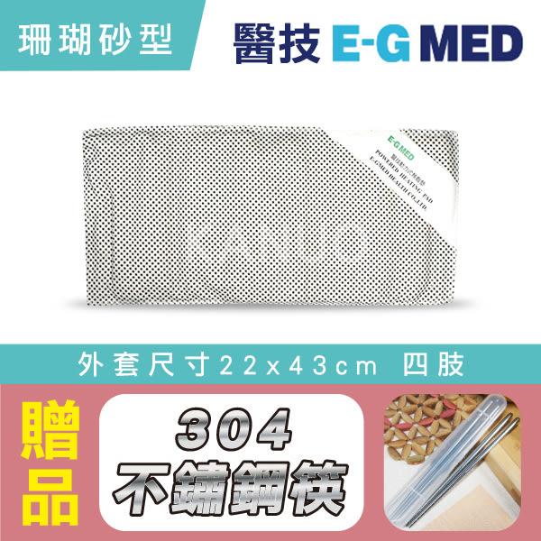 【醫技】動力式熱敷墊 - 珊瑚砂型濕熱電熱毯(四肢專用 外套尺寸22x43cm),贈品:304不銹鋼筷x1