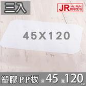 【JR創意生活】配件 白色PP板 45X120cm (三片裝) 層網專用 塑膠板