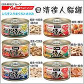*WANG*【一箱24罐入】日本Carat 《日清達人鮪魚貓罐》嚼勁一流貓咪超愛,80g 共10種口味-