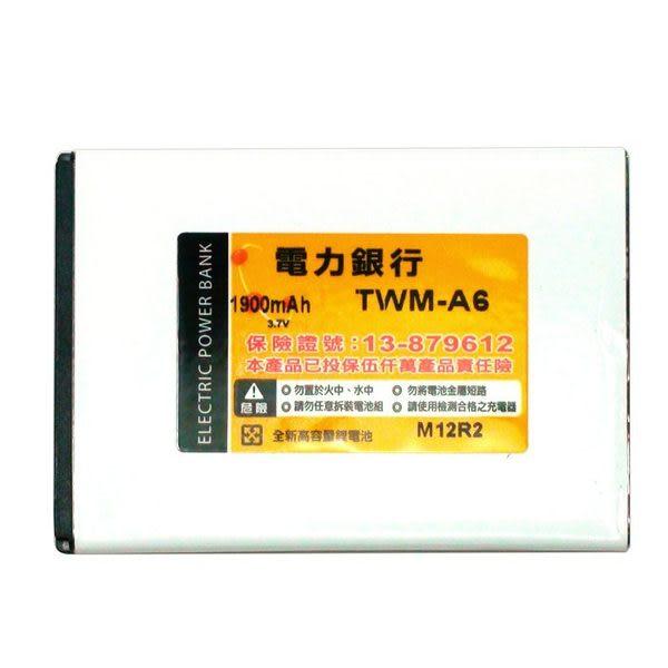 ▼台灣大哥大 TWM Amazing A6 專用 高容量電池/防爆高容量電池