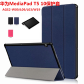華為 HUAWEI MadiaPad T5 10.1吋 三折套 平板套 平板保護套 保護殼 支架皮套