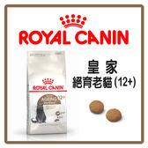 【力奇】Royal Canin 法國皇家 S30+12 絕育老貓(12歲以上) 2kg -690元 可超取 (A012R02)