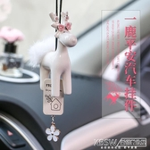 一鹿平安汽車掛件車載後視鏡掛飾吊墜 車內可愛小鹿小清新飾品女『新佰數位屋』