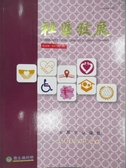 【書寶二手書T9/社會_ZJD】社區發展-友善家庭社會福利_159期