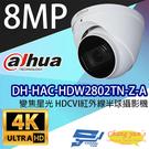 高雄/台南/屏東監視器 DH-HAC-HDW2802TN-Z-A 變焦星光 8百萬畫素 HDCVI紅外線半球攝影機 大華