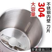 天喜咖啡豆研磨機家用小型磨粉機電動磨粉器干磨粉碎機打粉磨豆機
