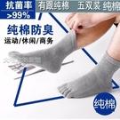 五指襪冬季帶后跟男士五指襪男士長筒厚款五指襪棉襪高幫棉線襪中筒襪 快速出貨