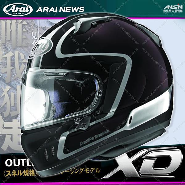 [中壢安信]日本 Arai XD 彩繪 OUTLINE 深紫 全罩 安全帽 內襯可拆