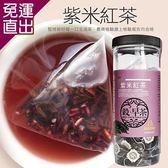 阿華師 紫米紅茶(茶包)30包/罐-任選【免運直出】