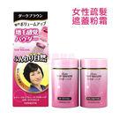 日本柳屋 YANAGIYA 雅娜蒂女性疏髮遮蓋粉霜 20g【特價】★beauty pie★