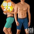 LYCO男內褲‧疾風系列長版四角褲藍綠兩件組