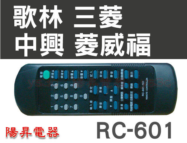 KOLIN 歌林 MITSUBISHI 三菱 電視遙控器 RC-601 (RC-109B RC-701)