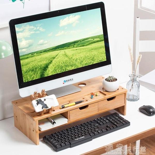 楠竹電腦增高架桌面收納置物架實木底座顯示屏增高托架顯示器架 YYS