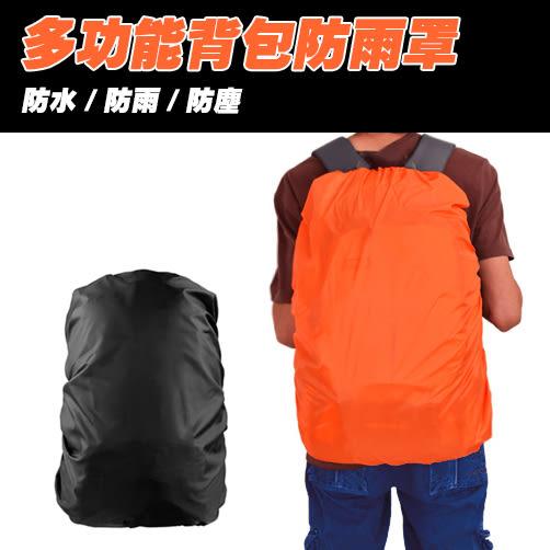 背包防雨套 30-50L 背包套 防雨罩 防水套 防水罩 背包罩 後背包 登山 旅遊 書包