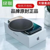 手機充電器 綠聯原裝正品蘋果無線充電器iphonex蘋果8無線沖電器iphone8plus三星s8小米裝飾界