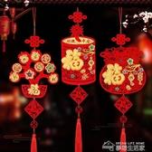 2020鼠年春節新年裝飾用品 創意過年喬遷新居福字中國結掛飾掛件YYP 夢想生活家