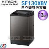 【信源】13公斤【 HITACHI 日立 單槽變頻洗衣機(自動槽洗淨)】 SF130XBV