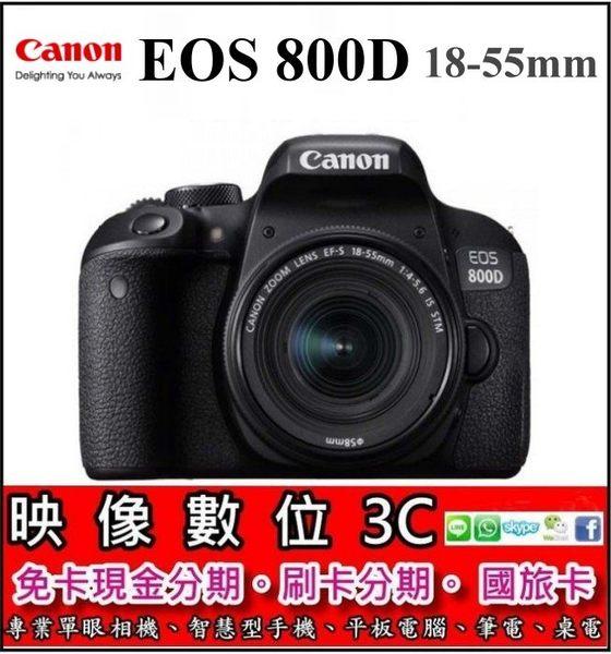 《映像數位》CANON EOS 800D KIT(18-55mm IS STM鏡頭) 數位單眼相機 【全新佳能公司貨】【登錄送2好禮】**