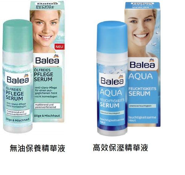 德國- Balea   無油保養/高效保溼      精華液-現貨